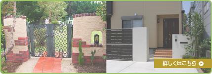 玄関アプローチ、門扉、カーポートなど